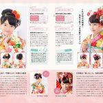 七五三ヘアカタログ(企画・デザイン・文章・ディレクション)