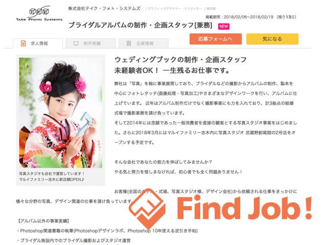 (株)テイク・フォト・システムズ企画アルバム制作求人