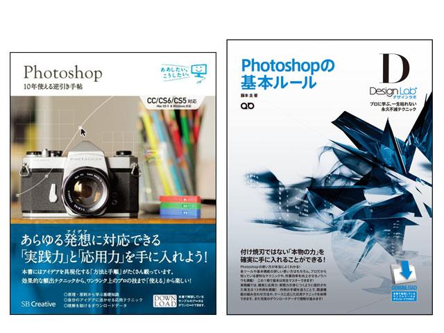 Photoshopの技術書籍・本