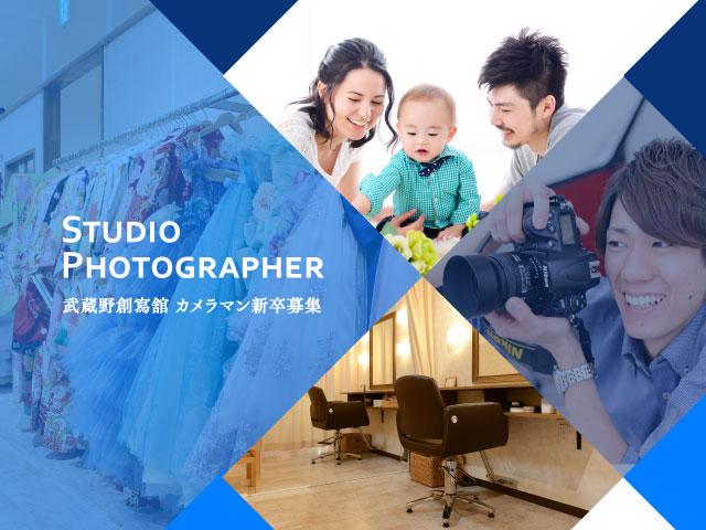 2021年春卒業 新卒採用・未経験者 写真スタジオカメラマン求人募集